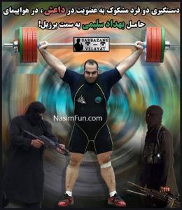 حضور داعش در هواپیمای بهداد سلیمی در مسیر المپیک