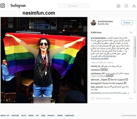 آرام بلندپز مجری شبکه من و تو همجنسگرا ها پیوست+ عکس