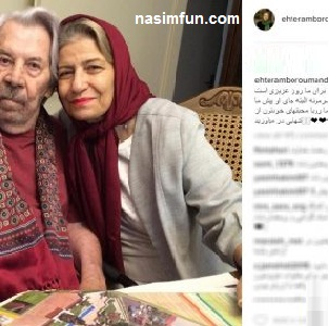آخرین عکس داوود رشیدی و همسرش دراینستاگرام