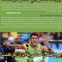 چرااحسان حدادی به ایران بازنگشت؟؟+دلیل مهاجرت اش به آمریکا!!!!