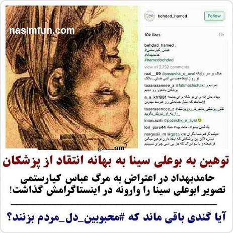 توهین حامد بهداد به ابوعلی سینا !!!! + عکس
