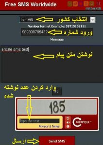 ارسال اس ام اس (SMS) رایگان و مخفی