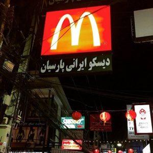 عکس لو رفته مربی لیگ برتر ایران در دیسکو برزیل کنار زنان برهنه