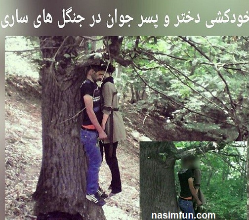 علت خودکشی دختر و پسری در جنگل های کیاسر !!! + عکس ۱۸+