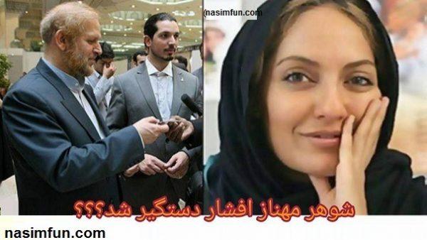 دستگیری همسر مهناز افشارو جرم وی!!+عکس