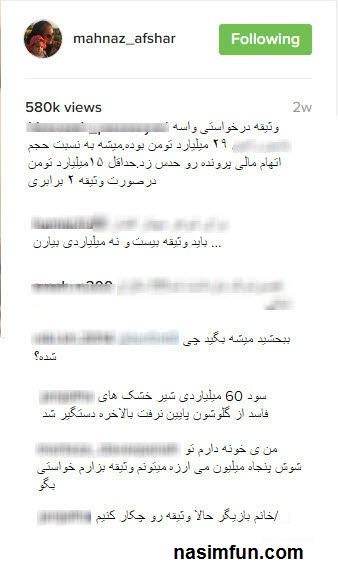 هجوم کاربران فضای مجازی به مهناز افشار پس از دستگیری همسرش!!!+ عکس