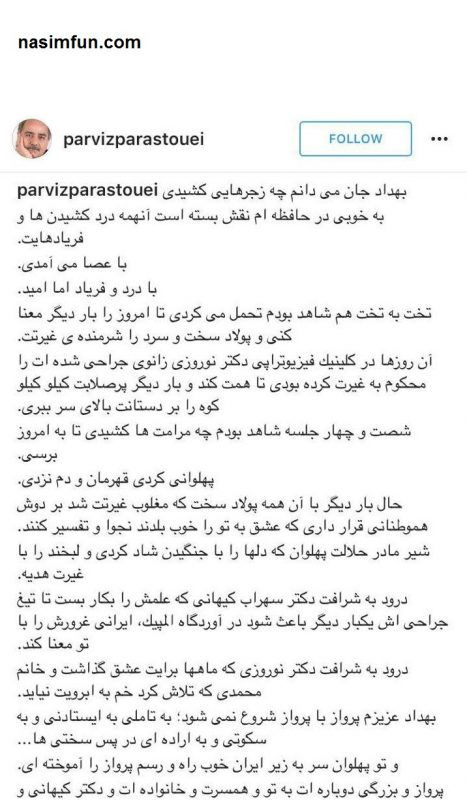 دلنوشته ی زیبای پرویز پرستویی خطاب به وزنه بردارالمپیک(بهداد سلیمی)