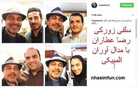 سلفی زورکی رضا عطاران با قهرمانان المپیک!!! + عکس