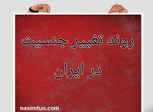 ماجرا سقط جنین وهجده تغییر جنسیت در مازندران !!!!