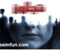 مجازات برای بازیگر معروف کشور به جرم تجاوز به دختر جوان+عکس