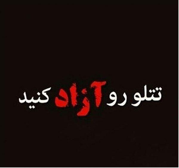 جزئیات ودلیل دستگیری امیر تتلو !!!+عکس
