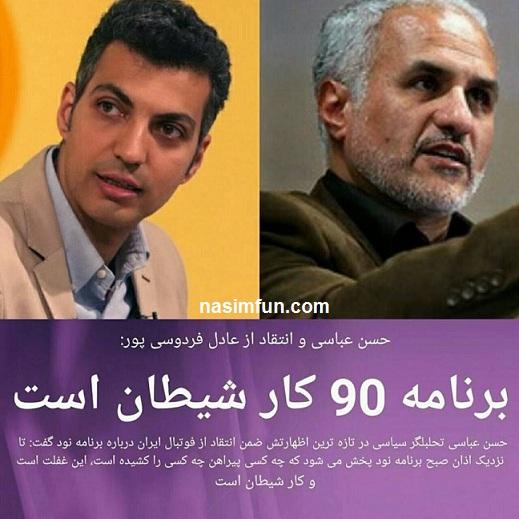 فیلم حمله بی سابقه حسن عباسی به فوتبالیست ها و برنامه90+دانلود فیلم