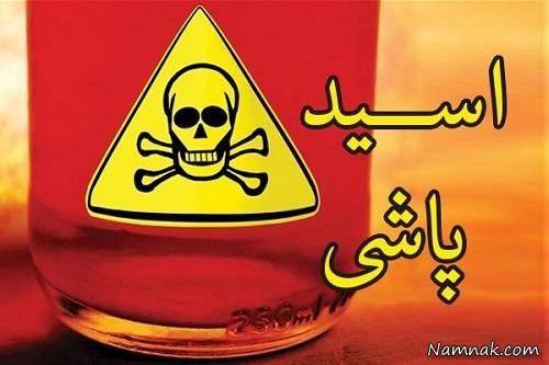 علت ماجرای اسید پاشی در گیشای تهران!!