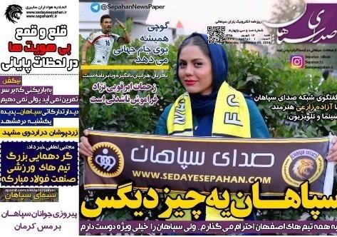 آزاده زارعی طرفدار تیم سپاهان اصفهان!!!+عکس