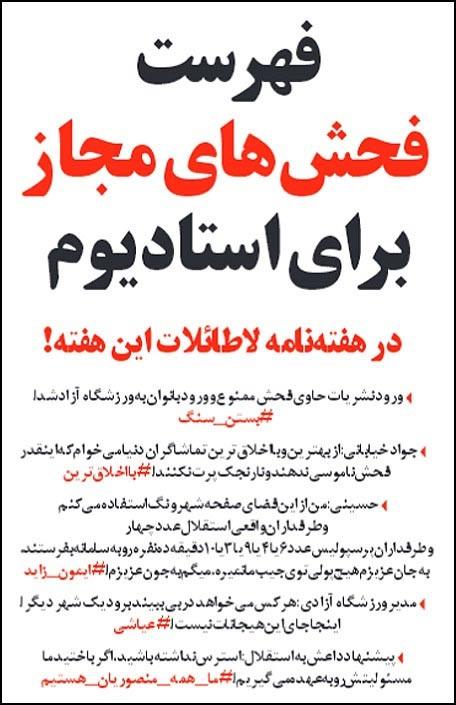 فهرست فحش های مجاز در استادیوم برای تماشاگران دربی!!!
