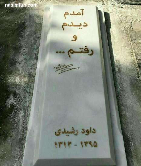 نصب سنگ قبر داوود رشیدی طبق وصیت وی!!!!+عکس