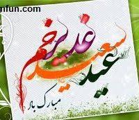 اس ام اس تبریک عید غدیر ۹۷