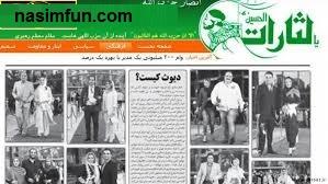 واکنش سردبیر یالثارات به تیتر جنجالی اش!!! + عکس سردبیر