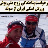 درخواست پناهندگی یاسین شمشکی و همسرش سمانه زوج ملی پوش ورزش اسکی به سوئد!!!+عکس