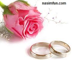 فال ویژه برای ازدواج با اسم دو طرف!!