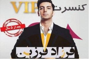 فرزاد فرزین همبازی گلزار در سریال عاشقانه!!!+عکس
