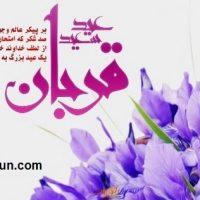 متن اس ام اس و پیامک عید قربان ۹۷ + اشعار و پیامک تبریک عید قربان ۹۷