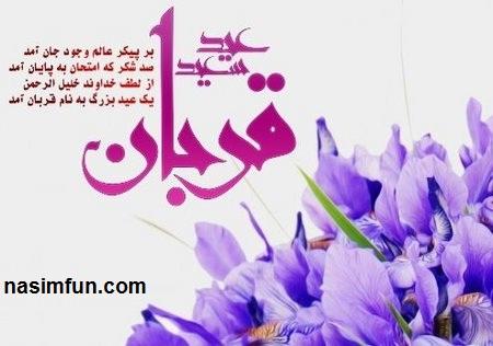 متن اس ام اس و پیامک عید قربان ۹۵ + اشعار و پیامک تبریک عید قربان۹۵