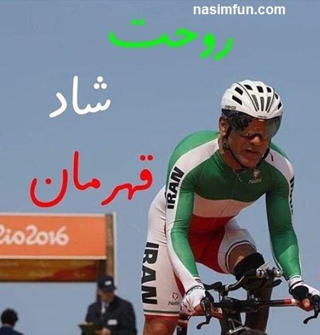درگذشت دوچرخه سوار پارالمپیک ریو بهمن گلبارنژاد!!!!+عکس