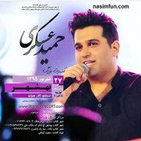 لغو کنسرت حمید عسکری در بهشهر +تعقیب قضایی