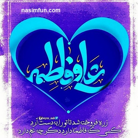 اس ام اس وپیامک تبریک سالگرد ازدواج امام علی و حضرت فاطمه+عکس