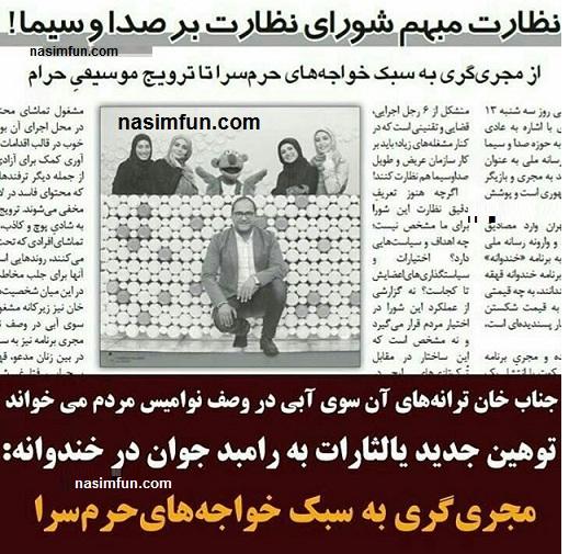 توهین نشریه ی یالثارات به رامبد جوان وخندوانه!!!+عکس