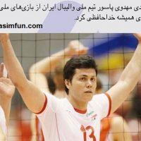 علت خداحافظی مهدی مهدوی از تیم ملی والیبال!!!+عکس