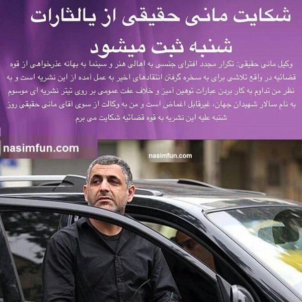 شکایت مانی حقیقی ازنشریه ی یالثارات!!!+عکس