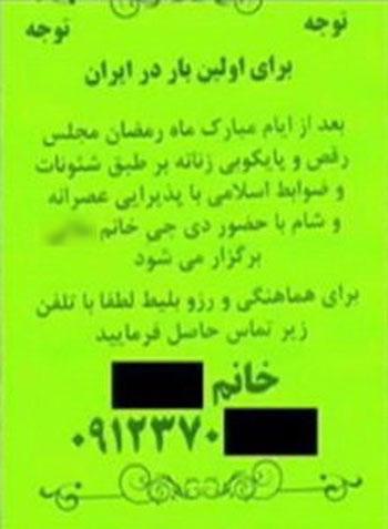 مهمونی های شیک زنانه در تهران!!!+عکس