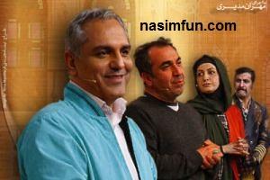 جنجال تازه مهران مدیری دربرنامه ی دورهمی!!!+عکس