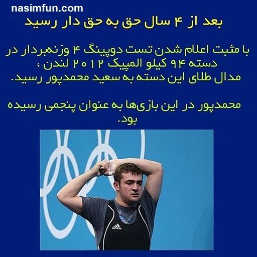 سعید محمدپور به مدال طلای وزنه برداری المپیک لندن ۲۰۱۲ دست یافت