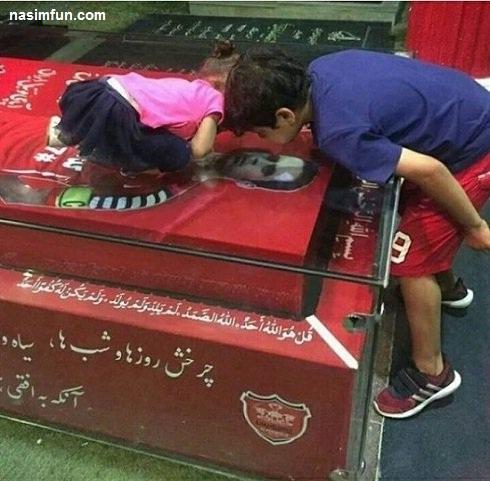 عکس دردناک از بچههای هادی نوروزی کاپیتان پرسپولیس !!!+عکس