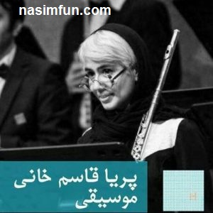 عکس نوازندگی جذاب  پریا قاسم خانی !!!!+ بیوگرافی