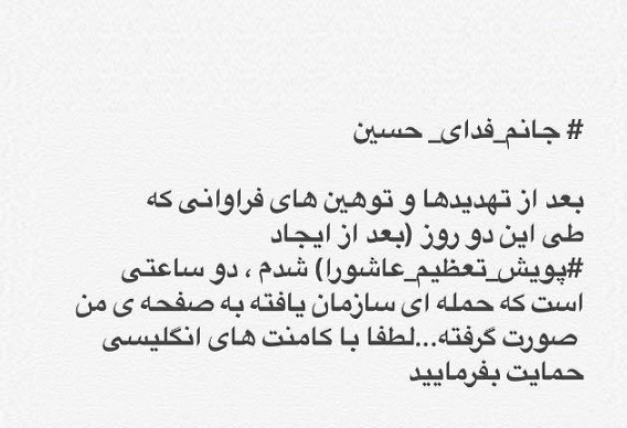 کمپین پویش تعظیم عاشورا مجید یراق بافان فوتبال ایران و کره!!+عکس