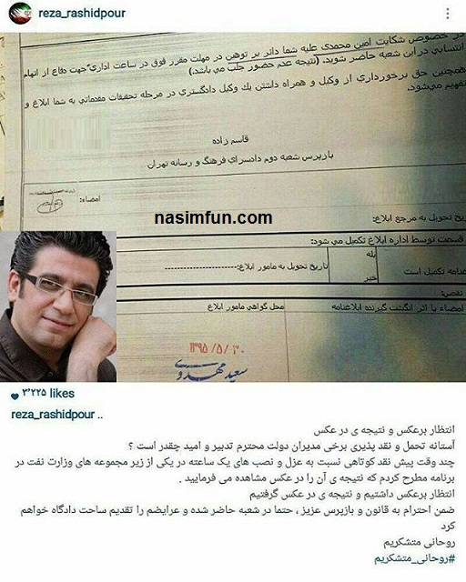 احضاررشید پور به دادسرا!!+انتقاد وی از وزارت نفت درحالاخورشید!!!