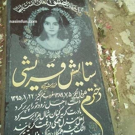 قاتل ستایش قریشی افغانی به دو بار اعدام محکوم شد + عکس
