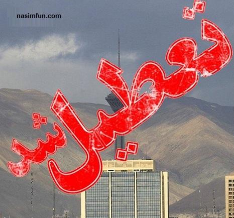 تعطیلی دو هفته ای مدارس تهران درمهرماه به علت آلودگی هوا!!!