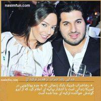 علت طلاق رضا ضراب از همسرش خواننده معروف ترکیه ای!!!+عکس