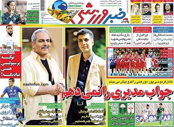 پاسخ عادل فردوسی پوربه متلک مهران مدیری!!!+عکس