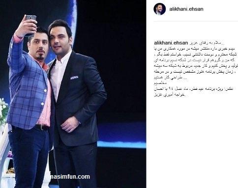 حضور احسان علیخانی در شبکه نسیم!!+از شایعه تا واقعیت