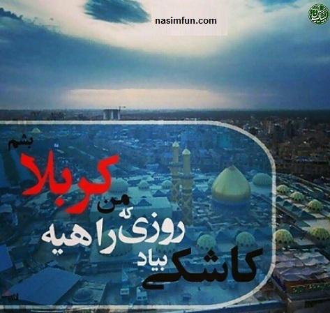 وضعیت آب و هوا در روز تاسوعا و عاشورا محرم ۹۵!!+عکس