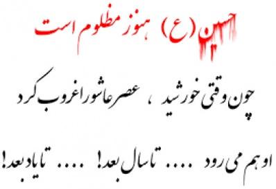 چرا بعد از شهادت امام حسین (ع) عزاداری تمام می شود؟!!