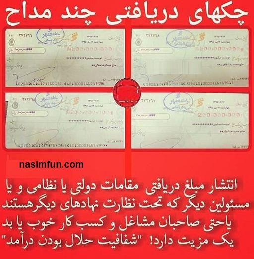 مبلغ چک پول چند مداح معروف!!+تکذیب شهرداری تهران!!