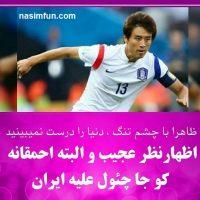 توهین بی سابقه ی وعجیب کو جائه چول  ستاره فوتبال کره جنوبی به مردم ایران!!