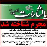 نشریه یالثارات به علت توهین به رئیس جمهور مجرم شناخته شد!!+عکس